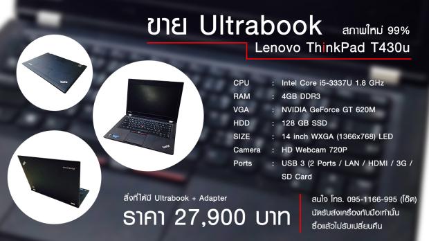SELL Lenovo T430u