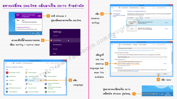 ENG THAI Windows 8