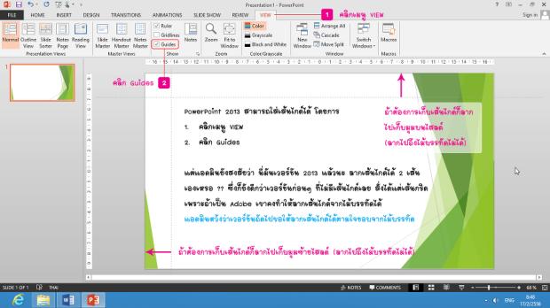 GuidLine PowerPoint 2013