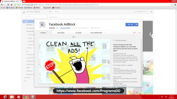 Ads Block Facebook