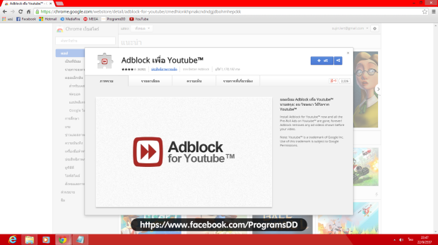 Ads Block YouTube