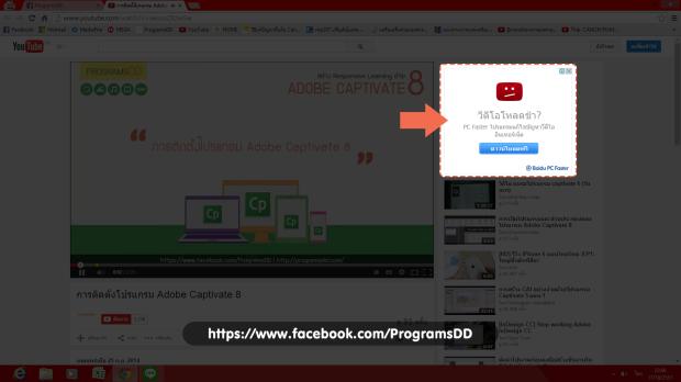 BAIDU YouTube AD