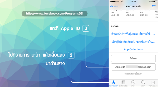 Microsoft Office iOS 02-03