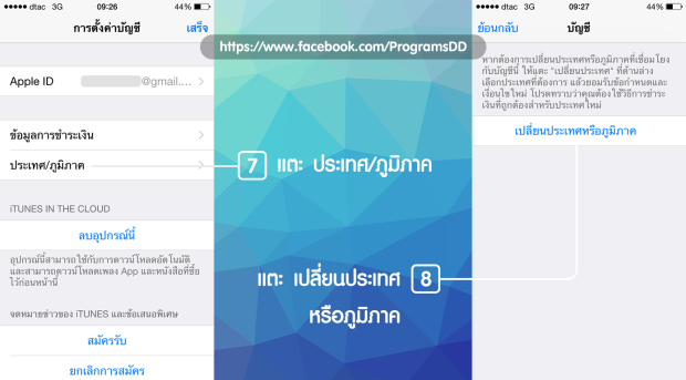 Microsoft Office iOS 07-08