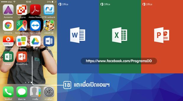 Microsoft Office iOS 18