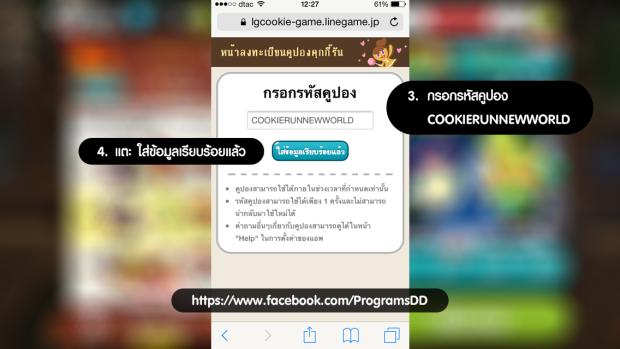 CookieRunNewWorld 03