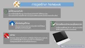 การรักษา-Notebook
