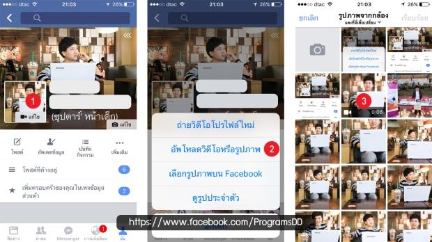 FacebookVideoProfile 2