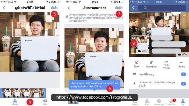 FacebookVideoProfile 3